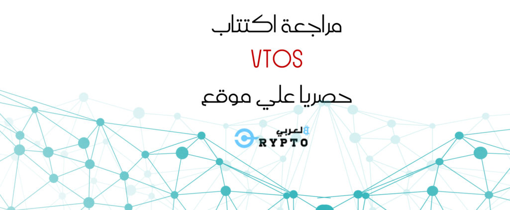 اكتتابات أغسطس .. VTOS .. منصة تبادل المحتوي