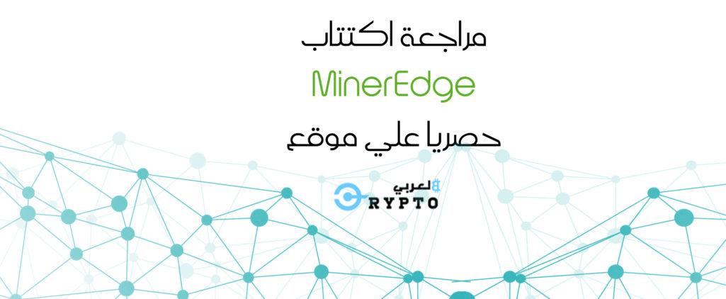 اكتتابات أغسطس .. MinerEdge  .. مُنشأة لتعدين العملات الرقمية بأقل التكاليف