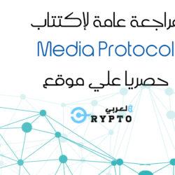 مراجعة عامة لإكتتاب Media Protocol...ومعلومات عن العرض الأولي