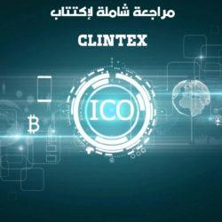 Clintex ... من أجل توفير الدواء بسعر أقل