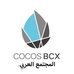 كيف يمكن لـ Cocos-BCX تنفيذ إمكانية NFT + التمويل اللامركزي + التطبيقات اللامركزية؟