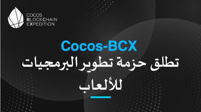 خبر رائع - Cocos-BCX تطلق حزمة تطوير البرمجيات Unity لدعم الألعاب .