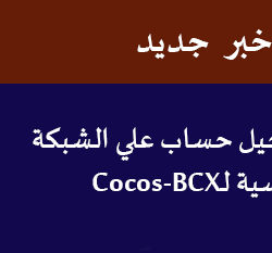 طريقة تسجيل حساب علي الشبكة الرئيسية لـCocos-BCX