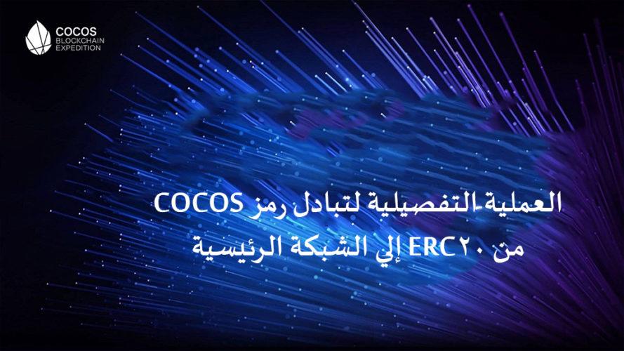 كيفية تبادل رموز COCOS إلي الشبكة الرئيسية بدلًا من ERC20