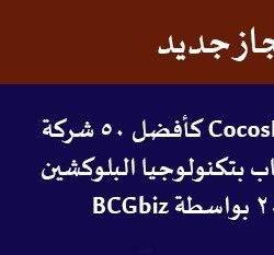 """تم اختيار Cocos-BCX كـ """"أفضل 50 شركة مؤثرة في ألعاب Blockchain العالمية 2020"""" بواسطة BlockchainGamer.biz"""