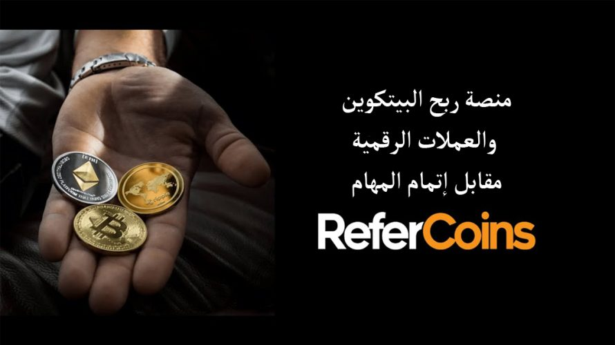 منصة Refercoins من أجل ربح البيتكوين