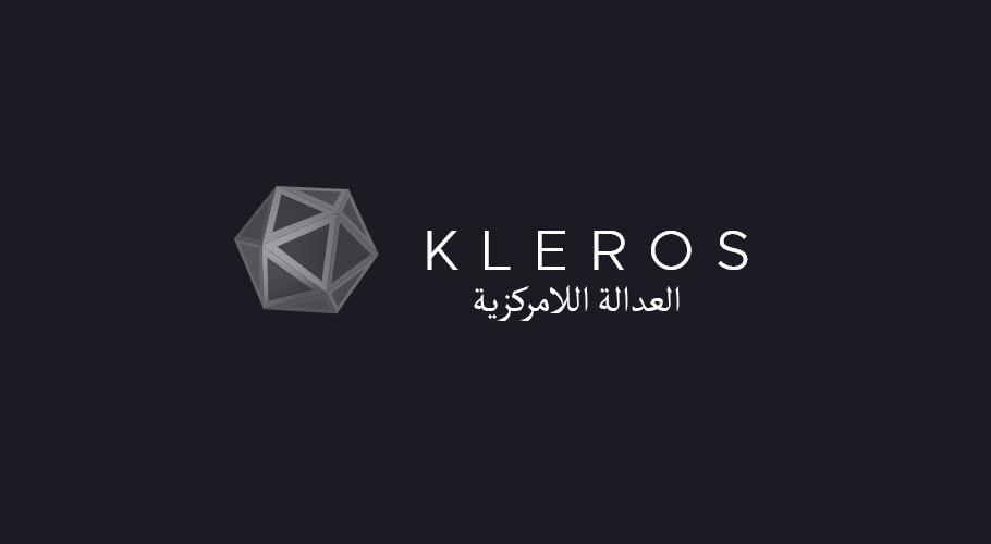 مراجعة مشروع Kleros - المحكمة اللامركزية