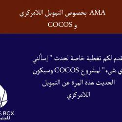 AMA بخصوص التمويل اللامركزي و COCOS