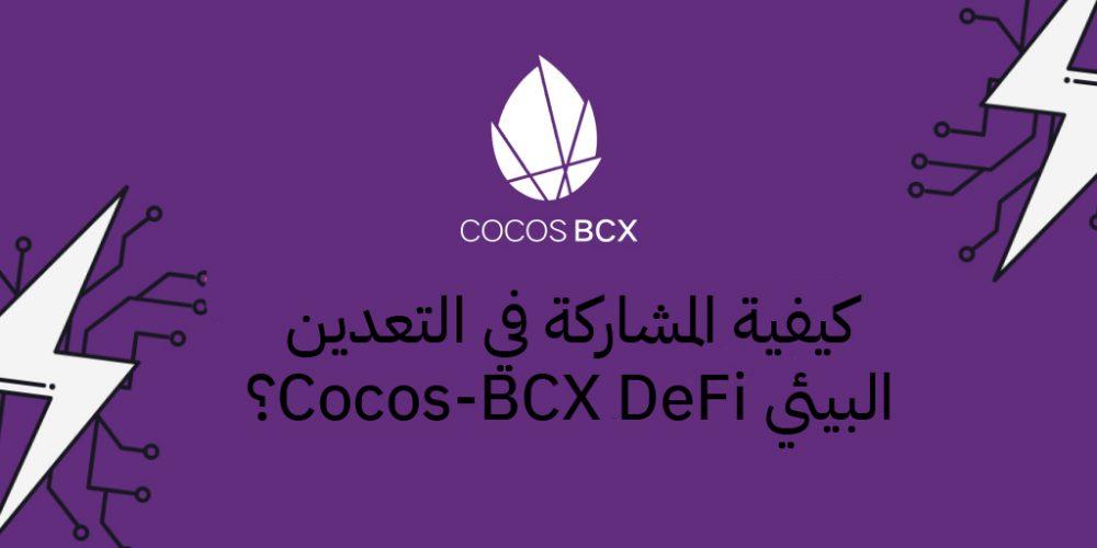 كيفية المشاركة في التعدين البيئي Cocos-BCX DeFi ؟
