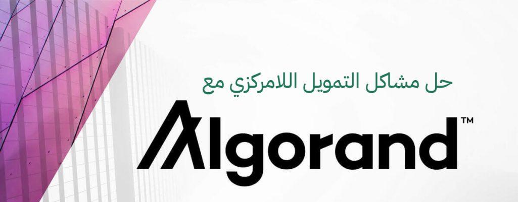 Algorand وحل مشاكل التمويل اللامركزي