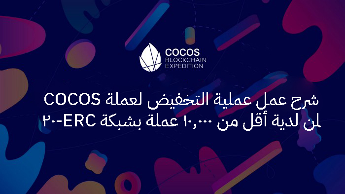 شرح عمل عملية التخفيض لعملة COCOS لمن لدية أقل من 10,000 عملة