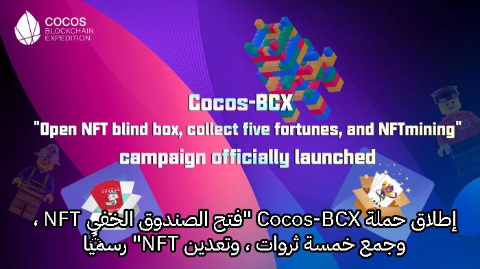 """إطلاق حملة Cocos-BCX """"فتح صندوق NFT  الخفي ، وتعدين NFT"""" رسميًا"""