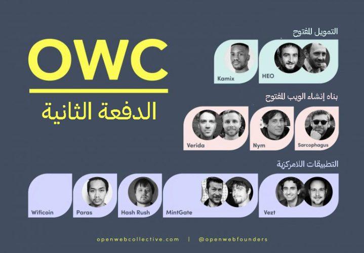الإعلان عن الدفعة الثانية من المشاريع الفائزة فى OWC