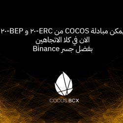 افتتاح جسر لتبادل COCOS بين شبكتي الايثريوم وبينانس و توزيع مجاني لـ5000 مستخدم!