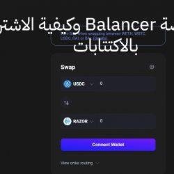 كيفية المشاركة فى اكتتابات Balancer.exchange