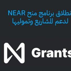 تقديم مليون دولار لتمويل ودعم المشاريع من خلال NEAR Grants