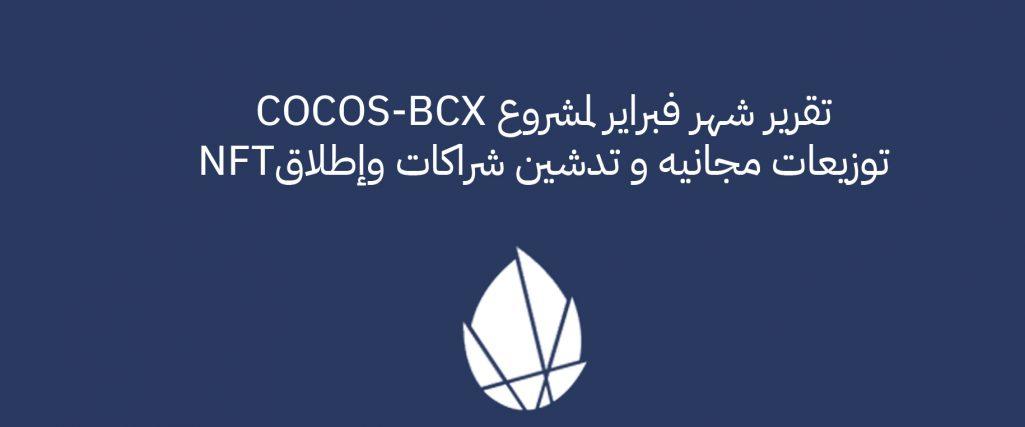 تقرير شهر فبراير 2021 لمنصة COCOS-BCX