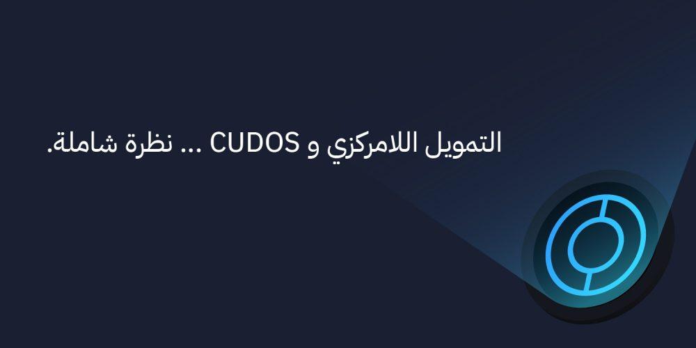 التمويل اللامركزي و CUDOS .. نظرة شامله.