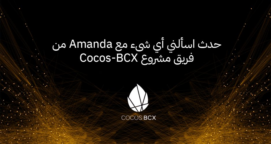 """سرد حدث """" اسألني أي شىء """" مع أماندا من مشروع Cocos-BCX"""