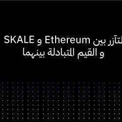 التآزر بين Ethereum و SKALE  و القيم المتبادلة بينهما