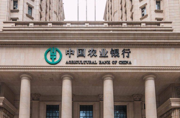 بنك الزراعة الصيني سيتخذ إجراءات صارمة ضد حسابات العملات المشفرة