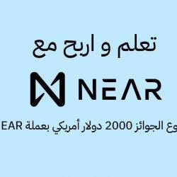 المجتمع العربي لـNEAR يطلق مسابقة بجوائز 2000 دولار أمريكي